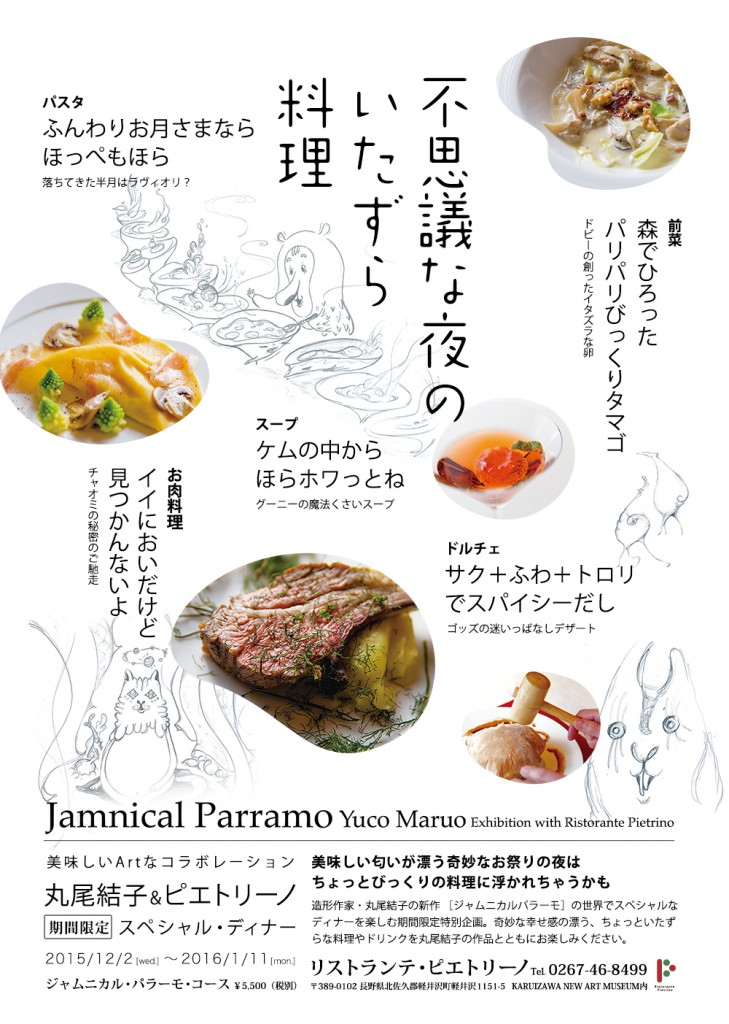 jp_flyer_A