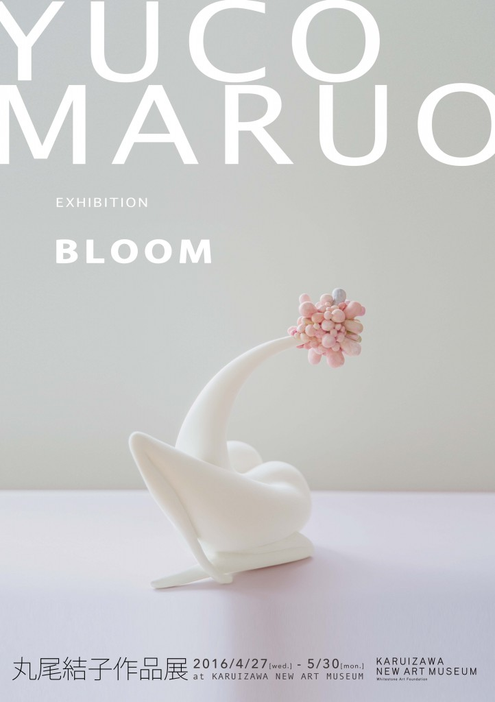 BLOOM_POSTER