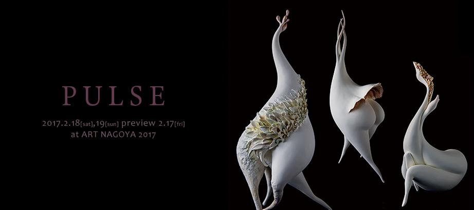 [ PULSE ] YUCO MARUO作品展 at ART NAGOYA 2017