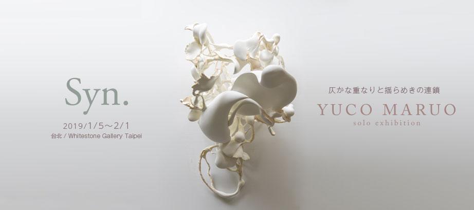 新シリーズ「Syn.」を台湾の個展で発表